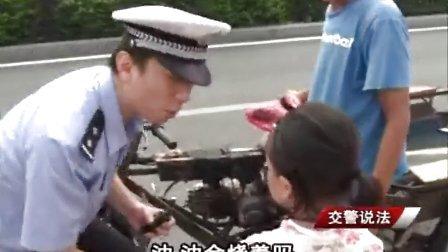 交警说法:三轮车载客逆行 熊警官拦下普法