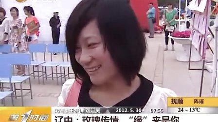 辽中:玫瑰传情原来是你 20120530 第一时间