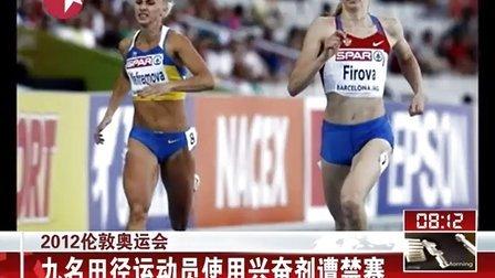2012伦敦奥运会:九名田径运动员使用兴奋剂遭禁赛