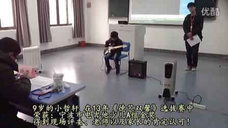 《谛听摇滚》刘哲轩 电吉他 翻弹《圣斗士冥王》