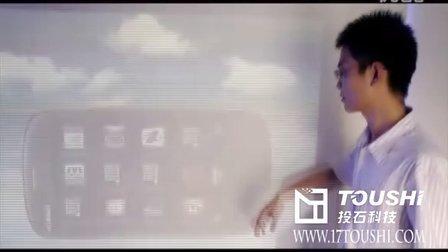 上海华为云手机智慧云墙面互动投影2012.06.26