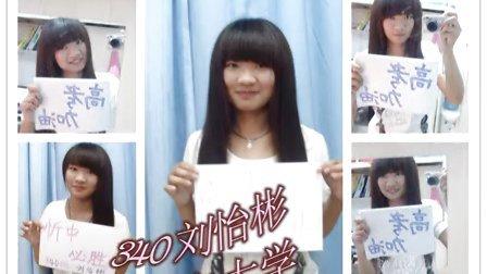 【忻州一中】2012年高考祝福集锦——致我们共同的奋斗时光