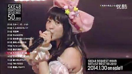 SKE48 リクエストアワーセットリストベスト50 2013 〜あなた