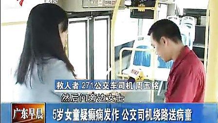 5岁女童疑癫痫发作公交司机绕路送病童