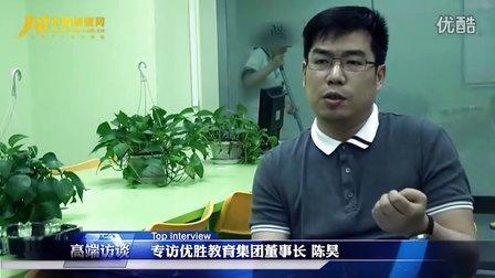 中国加盟网视频中心,优胜教育集团董事长陈昊