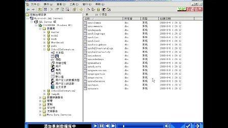 用多媒体学SQL Server 2000