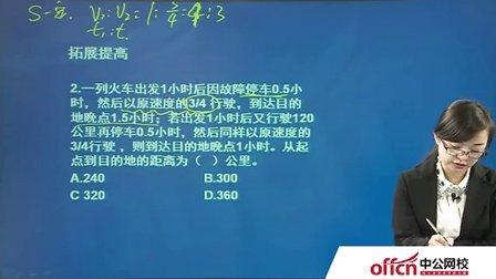 2014年中公省考公务员常识课程-数量关系-王娇-04【行程问题】