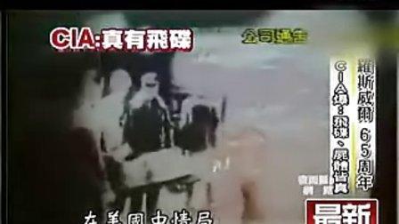 台湾女主播清凉白衣透视装播报新闻