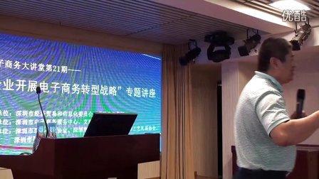 """电商大讲堂第21期""""传统企业开展电子商务转型战略""""专题讲座"""