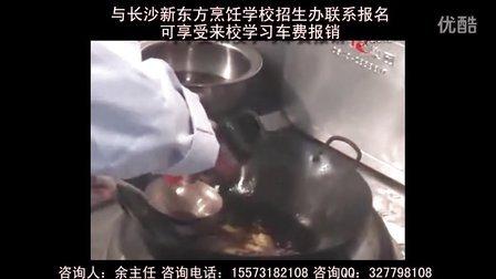 长沙新东方烹饪学院 新东方椒香牛蛙做法 专业厨师培训