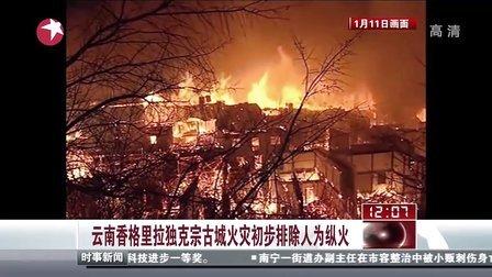 云南香格里拉独克宗古城火灾初步排除人为纵火[东方午新闻]