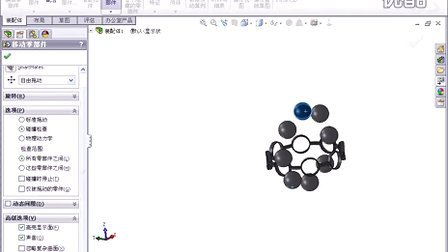 SolidWorks 2011中文版机械设计从入门到精通-第11章-干涉检查