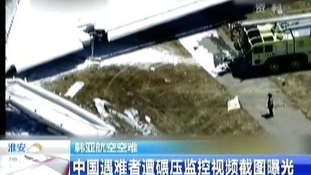韩亚航空空难 中国者遭碾压监控视频截图曝光 140112 早安江苏