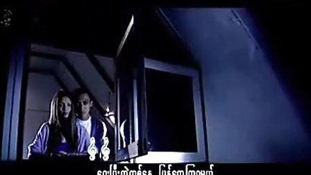 缅甸歌曲 誓言 中文字幕 သစၥာရွိေၾကး