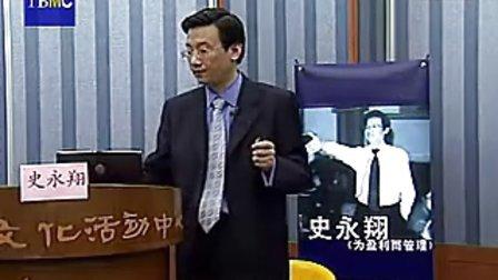 史永翔:总经理财务管理-经营决策篇01   时代光华管理培训课程 移动商学院 总裁销售培训讲座