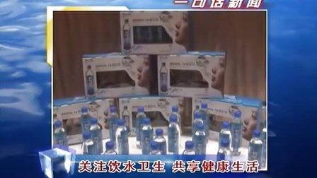 关注饮水卫生 共享健康生活 20120519 首都经济报道
