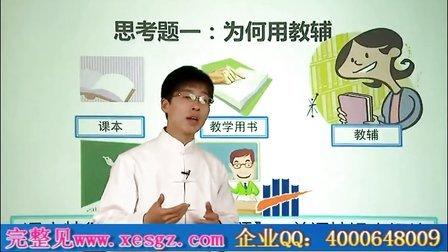 学而思网校《5年高考3年模拟》高中语文必修3人教版配套视频
