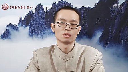 《群书治要》心得(圣贤教化和谐世界、唐朝大国崛起的治国宝典)第一集 萧祥剑分享