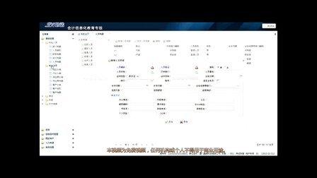 会计电算化_会计电算化考试_会计电算化考试试题_初级会计05集