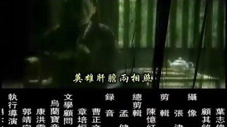 笑傲江湖  刘欢 王菲