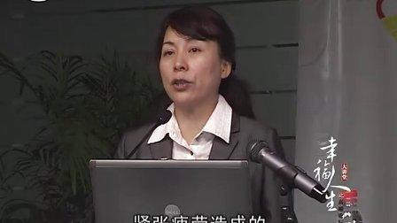 """2011年10月29日""""幸福人生大讲堂"""" 姜泉讲座《风湿病的预防与调护》"""