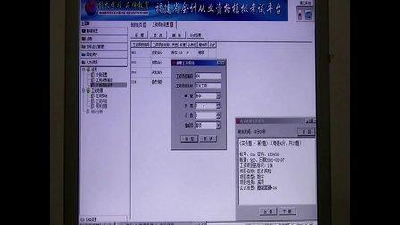 会计电算化_会计电算化考试_会计电算化考试试题_初级会计02集
