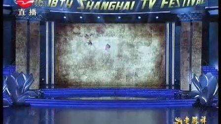 第十八届上海电视节开幕式 120611 上海电视节