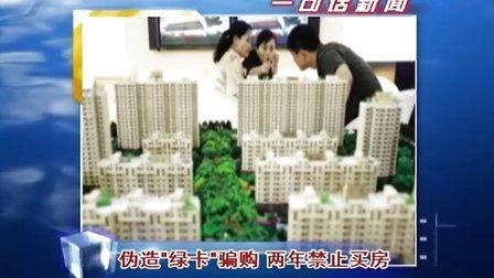 一句话新闻 20120517 首都经济报道