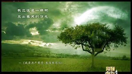 艺海拾贝——诗歌朗诵《我是共产党员,我没有忘记》