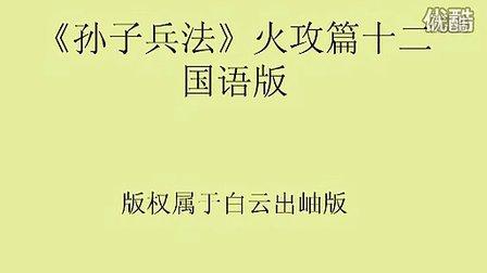 《孙子兵法 》火攻篇第十二 国语版朗读 皇牌领带