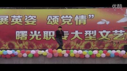 12-独舞《西街男孩》3分27秒-丹东曙光职专玫瑰广场大型文艺汇演