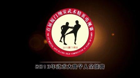 2013厦门翔安武术精英电视赛纪念光碟完整版