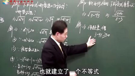 初中数学初三数学九年级数学上册赵正良第21章第1课二次根式.rmvb