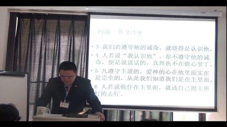 2014年1月5日佘山教会讲道