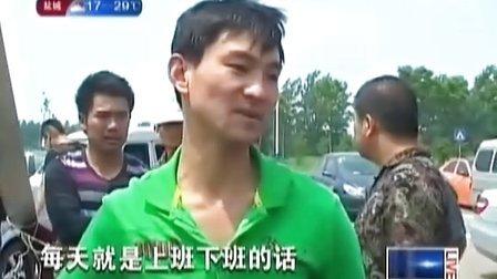 南京汽修工自制土飞机 第一试飞因恐慌而暂停 120602 有一说一