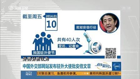 中国外交部网站发布驻外大使批安倍文章[直播港澳台]