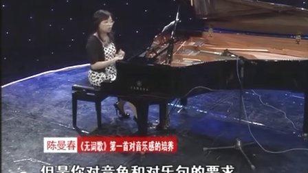 陈曼春  门德尔松《无词歌》 对音乐感的培养 现场演奏 第一首 第二首