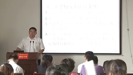 邢台十中暑期培训20120714下午培训1