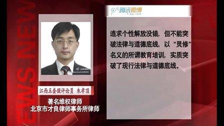 """3月23日江西五套新闻晚高峰微评论灵修""""换妻""""播出视频"""