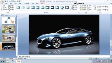 powerpoint教程13.插入图片、形状、绘制图形对象