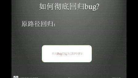 STB-008_ 回归bug的智慧 14-1-12 肖利琼 主讲