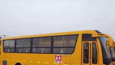 校车|校车价格|校车图片|校车视频|校车厂家|校车报价|校车法规|校车安全|校车标志|校车采购|校车