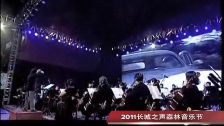 《不能禁止的爱》-2011长城之声森林音乐节