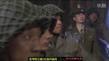 《五号特工组2之偷天换月》独家内幕大曝光5