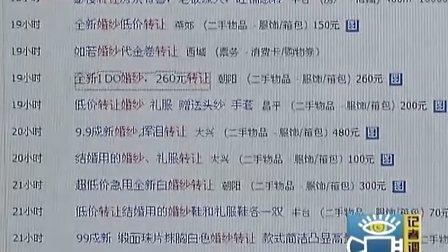网购加团购 婚庆市场淘便宜 20120520 首都经济报道