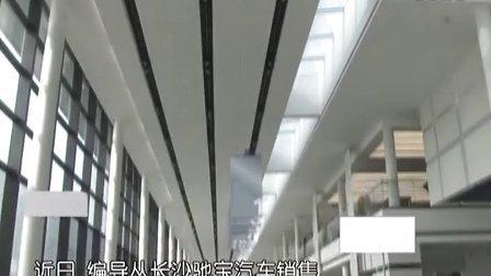 140113 纳智捷汽车生活馆 湖南华隆福特 新宝马4系 凯迪拉克XTS