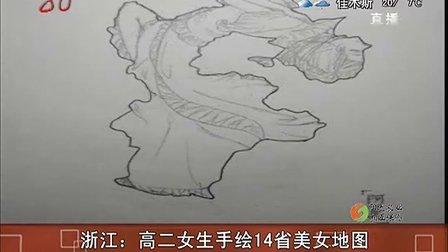 浙江:高二女生手绘14省美女地图[共度晨光]