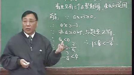一元一次不等式二