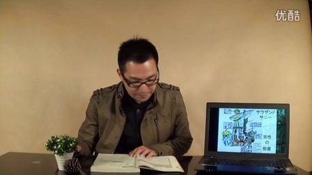 新版标准日本语初级第3课(上)自学习日语葛源1.0版视频