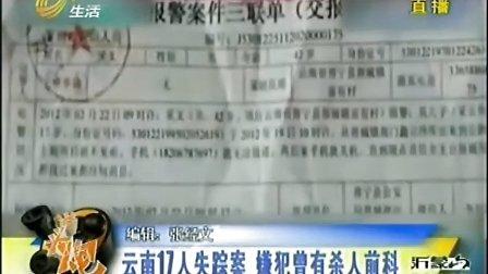 云南17人连环失踪案告破